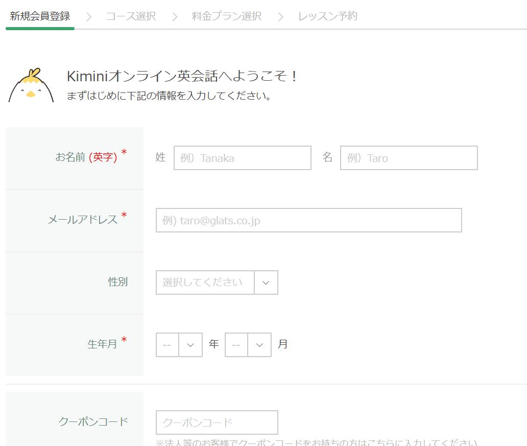 kimini(キミニ)英会話の登録方法