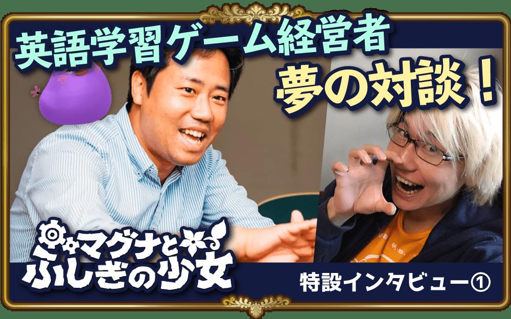 【経営者対談】日本の英語教育に物申す!英語が好きになるアプリ「マグナと不思議な少女」