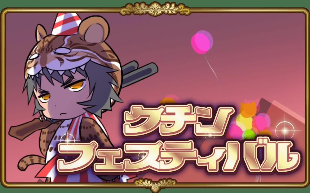 8月協力イベントのテーマは……猫まつり!?