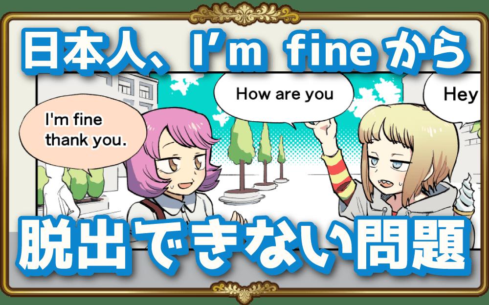 「How are you?」と聞かれたらなんて返す?英語で使える自然な返答フレーズ教えます