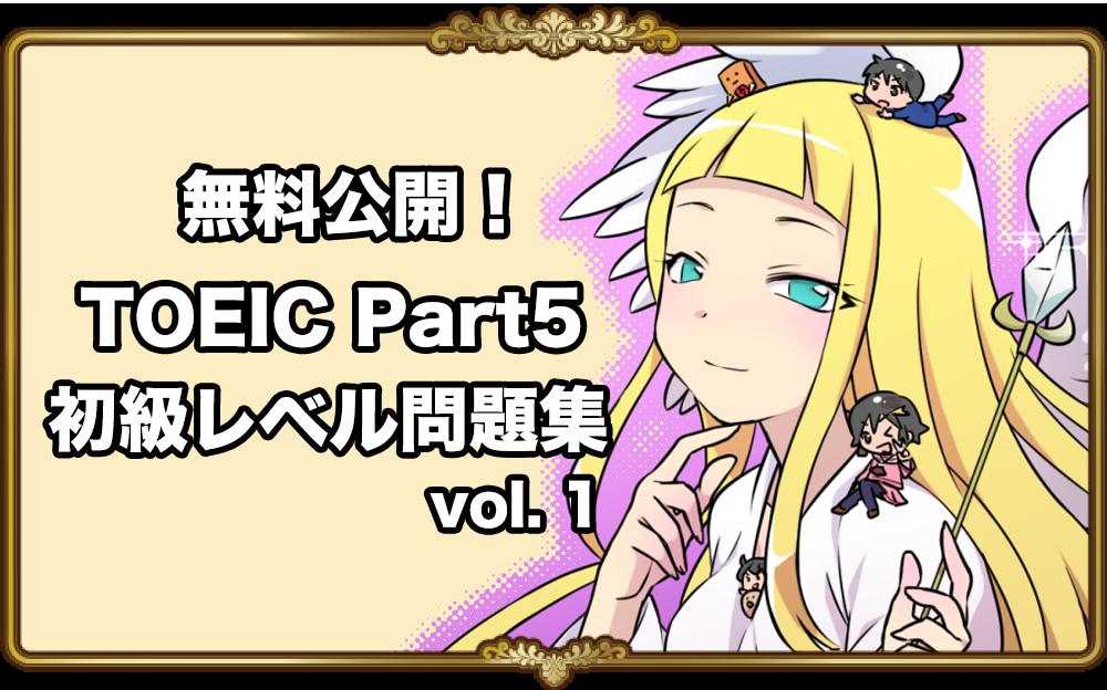 TOEIC Part5文法問題を無料開放!初級レベルVol.1