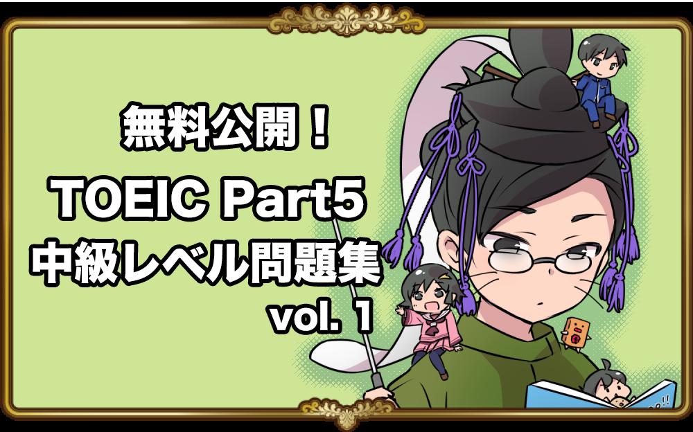 TOEIC Part5文法問題を無料開放!中級レベルVol.1