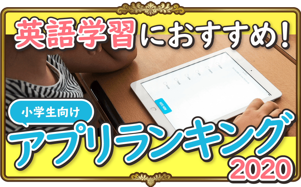 小学生向け英語学習おすすめアプリ2020!