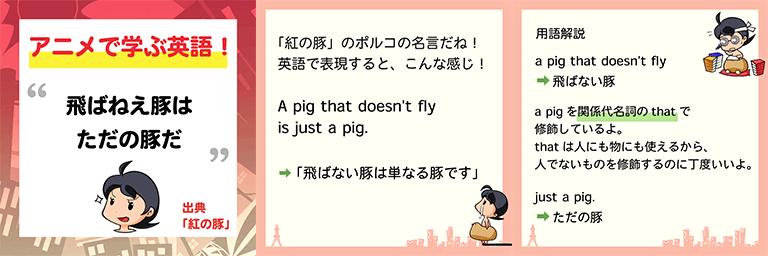 飛ばねえ豚はただの豚だ(紅の豚)
