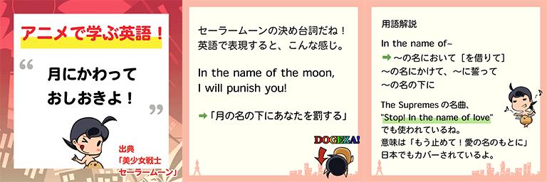 月にかわっておしおきよ!(美少女戦士セーラームーン)
