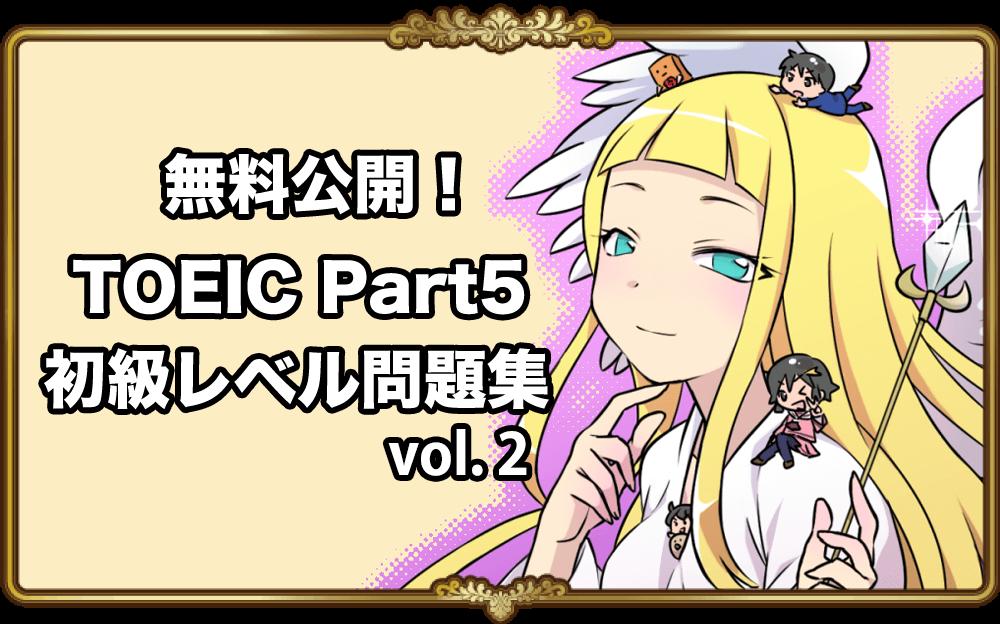 TOEIC Part5問題を無料開放!初級レベルVol.2