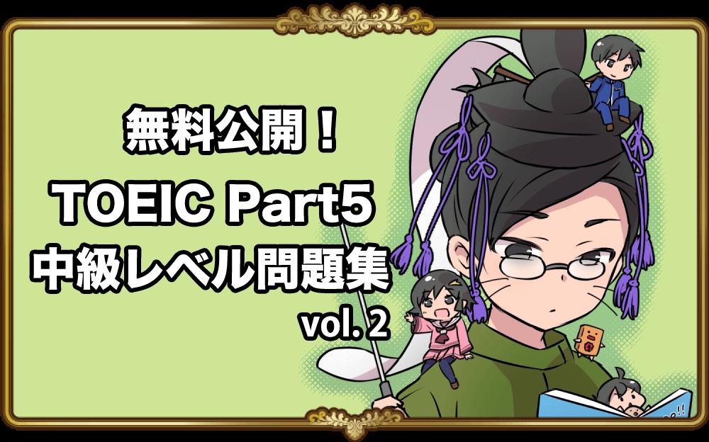 TOEIC Part5問題を無料開放!中級レベルVol.2