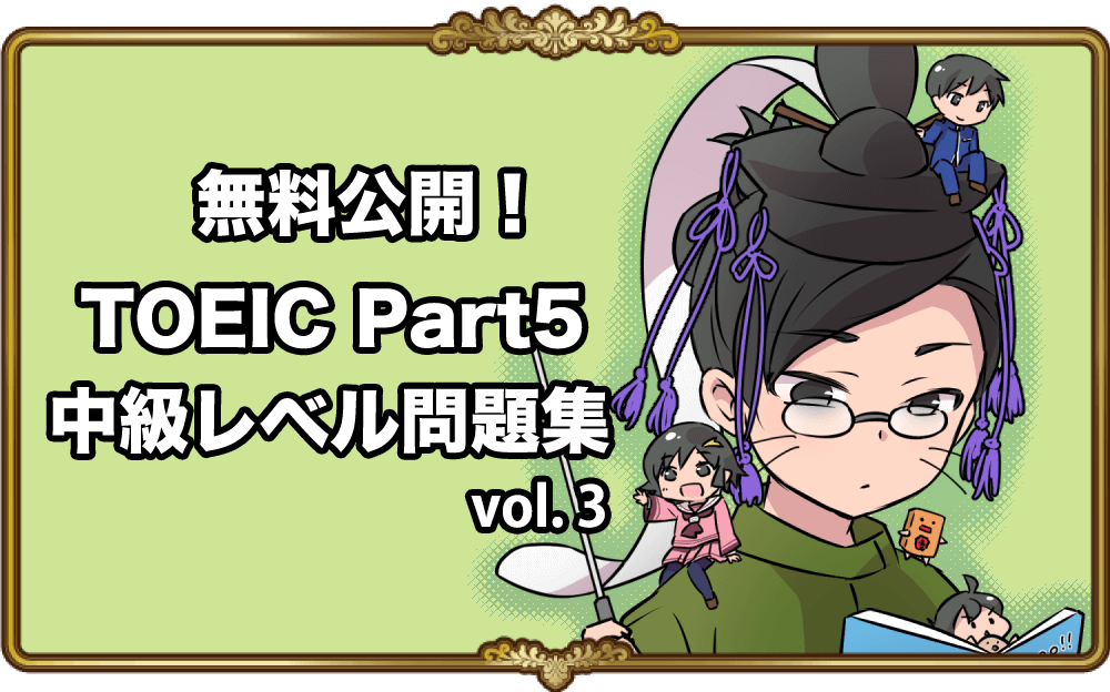 TOEIC Part5文法問題を無料開放!中級レベルVol .3