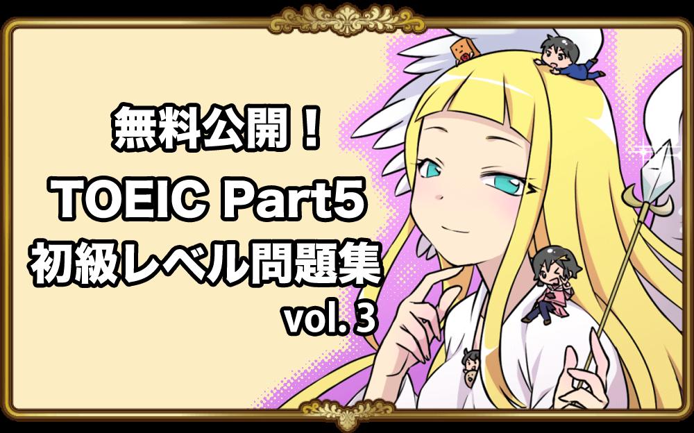 TOEIC Part5問題を無料開放!初級レベルVol.3