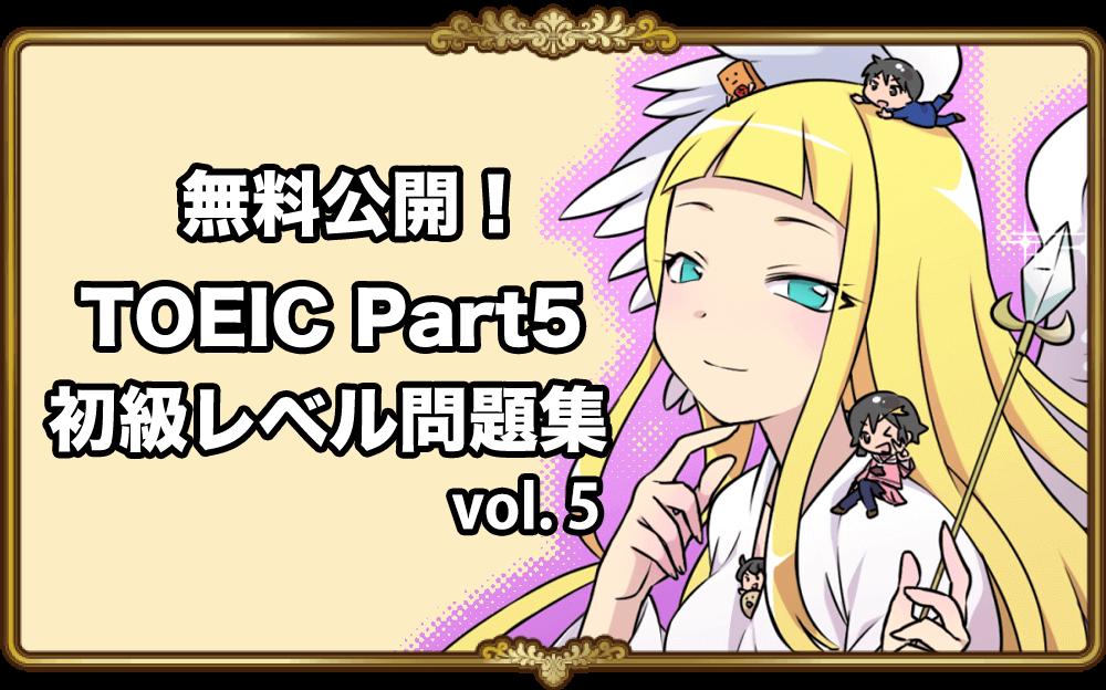 TOEIC Part5文法問題を無料開放!初級レベルVol .5