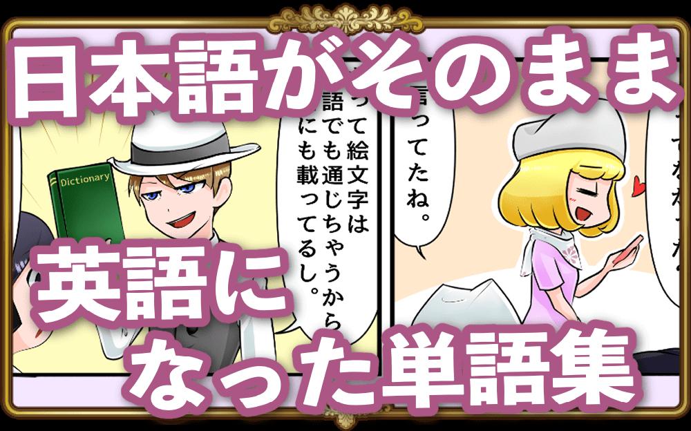 カタカナ英語の逆。日本語がそのまま英語になっちゃった単語集