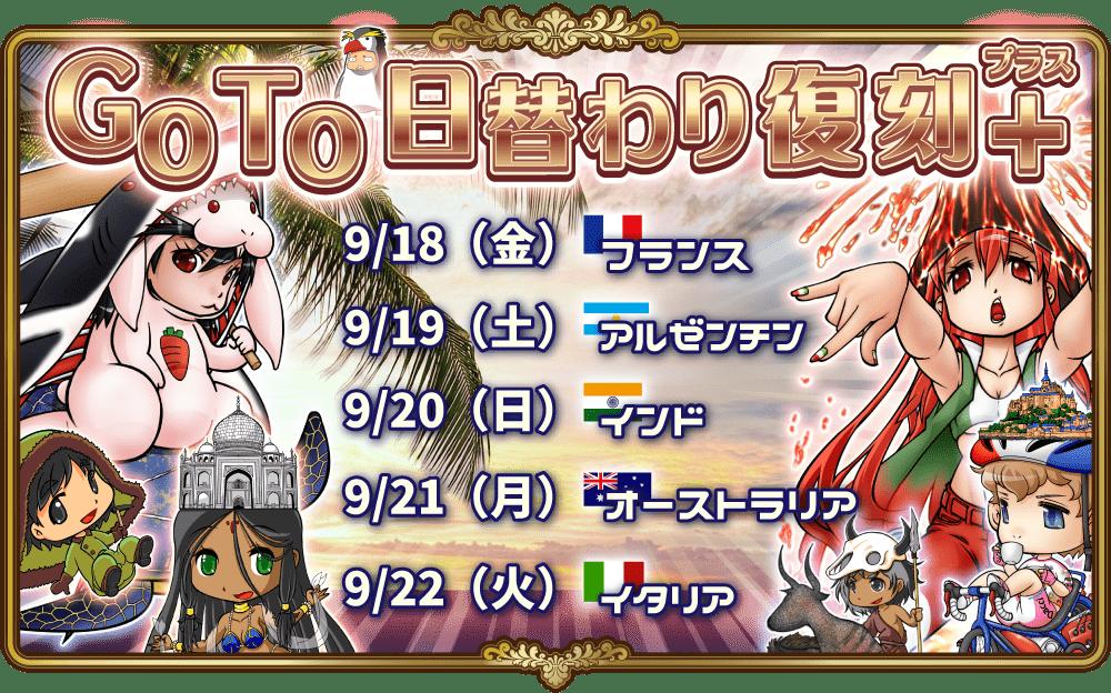 GoTo日替わり対戦+開催!