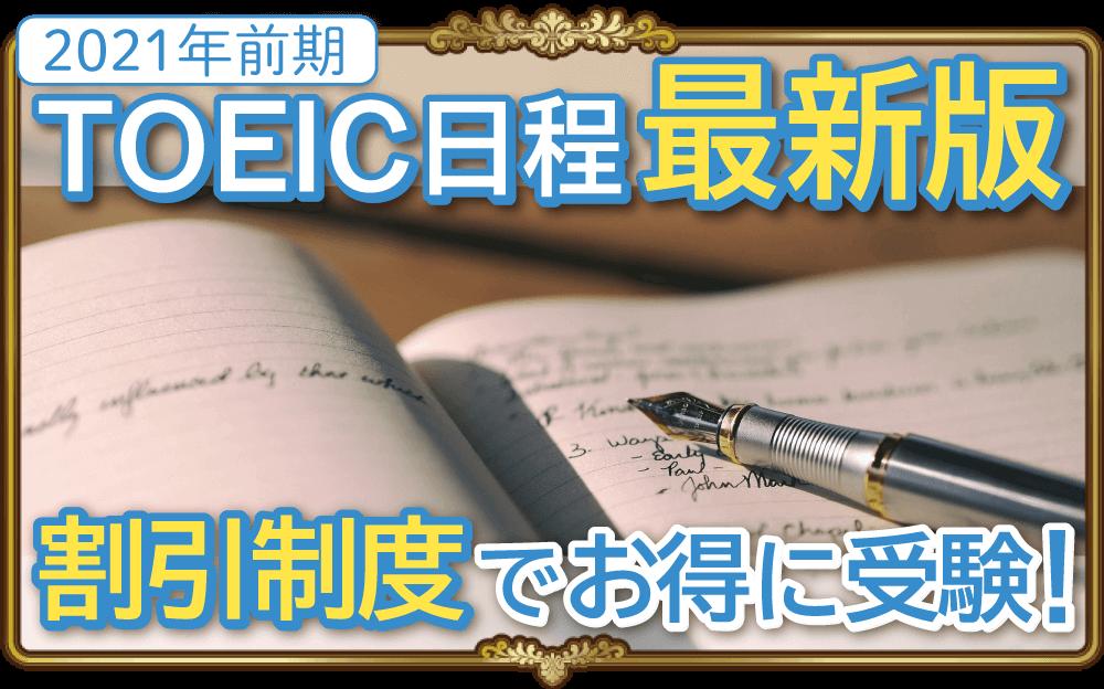 【2021年前期の日程最新版】TOEICの値段はいくら?割引制度を使っておとくに受験しよう!