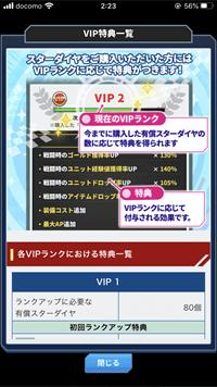 「VIP」制度