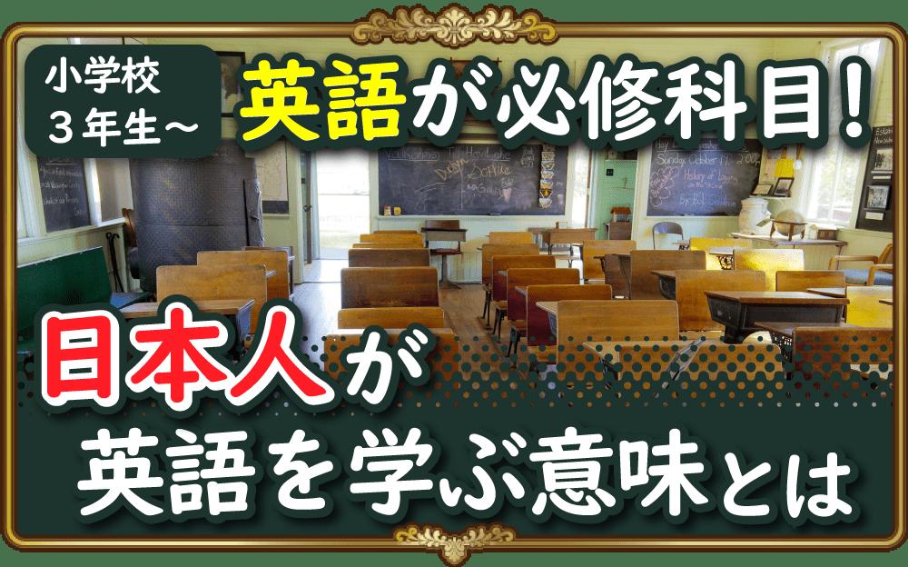 2020年に小学3年生から必修化になった英語!日本人が英語を勉強する意味とは?