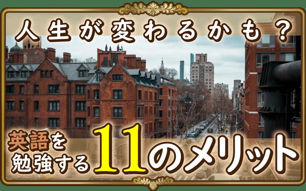 英語を勉強したら人生が変わるかも?11のメリットをご紹介!