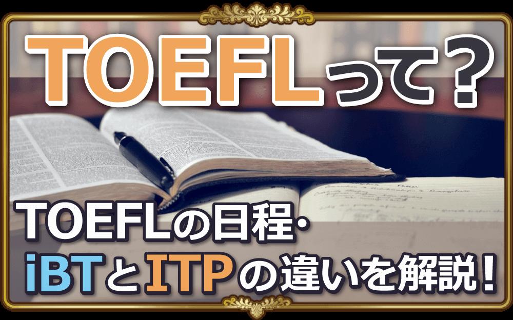 TOEFLって?TOEFLの日程・iBTとITPの違いを解説!