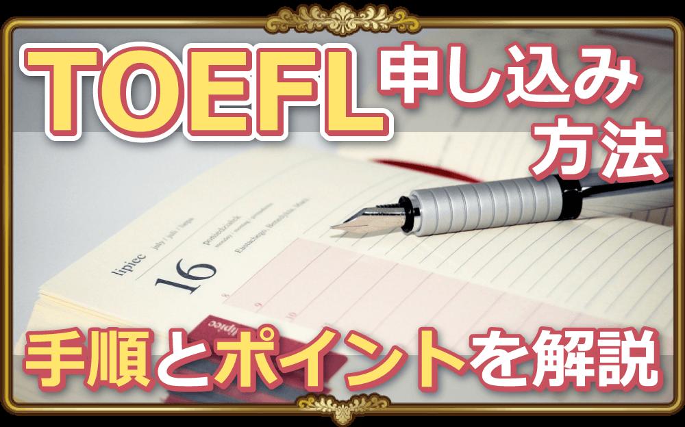 TOEFLの申し込みの方法って?申し込み手順とポイントを徹底解説