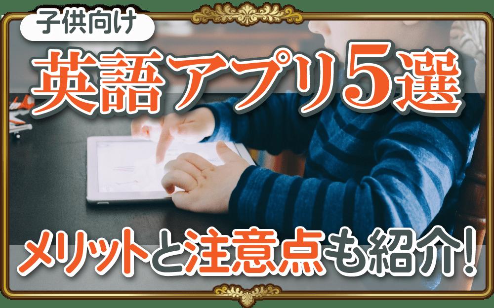 子供向け英語アプリのメリットと注意点は?おすすめアプリ5選!