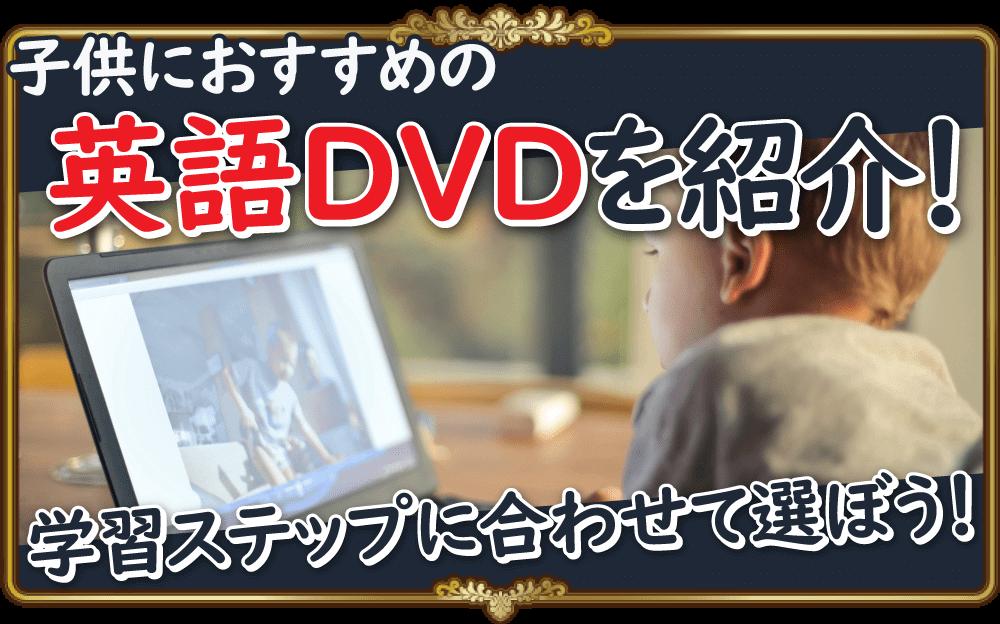 子供におすすめの英語DVDを紹介!学習ステップに合わせて選ぼう!