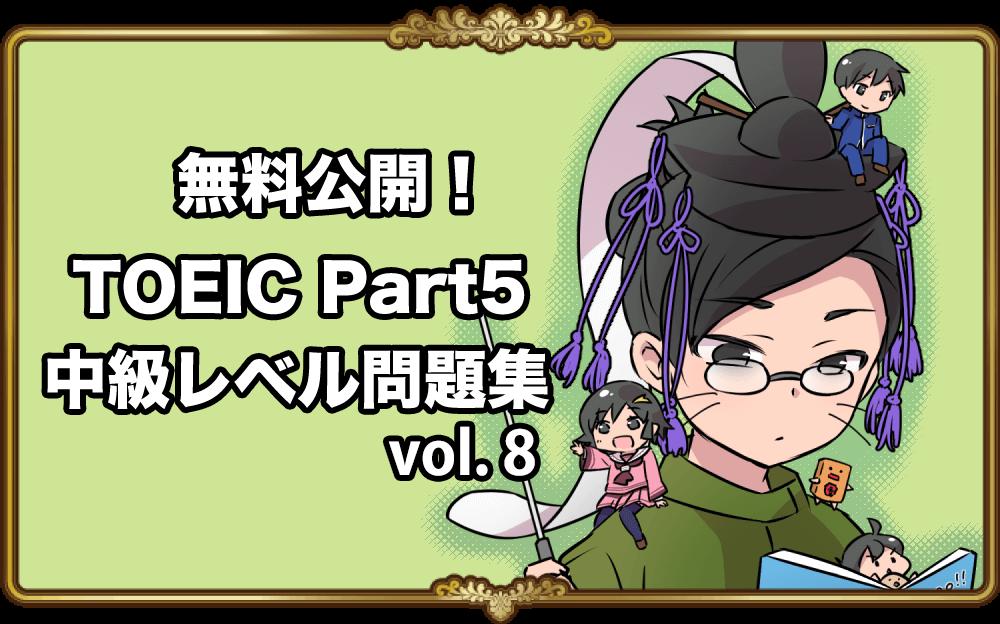 TOEIC Part5文法問題を無料開放!中級レベルVol .8