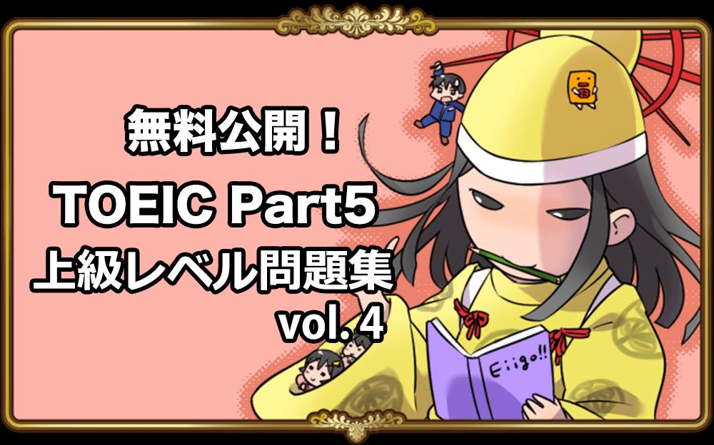 TOEIC Part5文法問題を無料開放!上級レベルVol .4