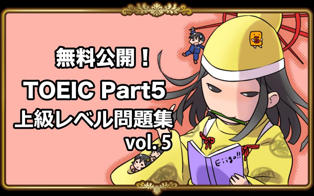 TOEIC Part5文法問題を無料開放!上級レベルVol .5