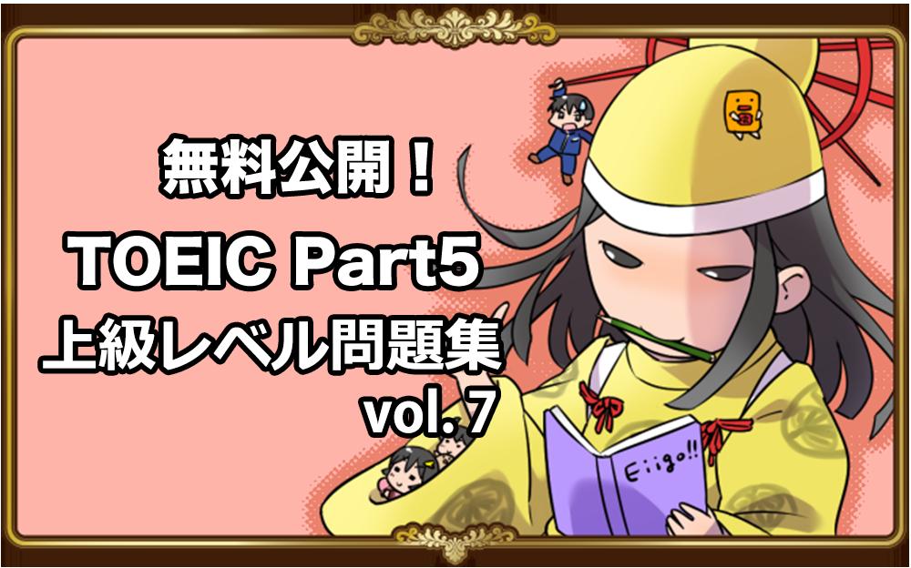 TOEIC Part5文法問題を無料開放!上級レベルVol .7