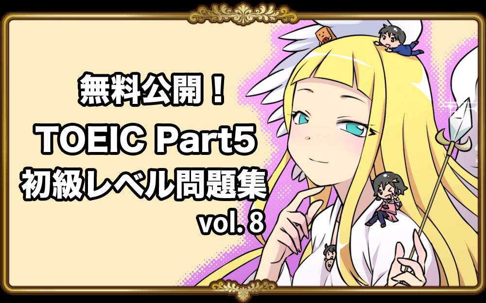 TOEIC Part5文法問題を無料開放!初級レベルVol .8