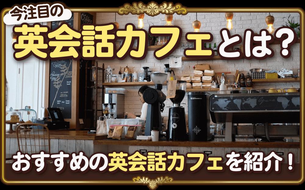 今注目の英会話カフェとは?主要都市のおすすめ英会話カフェを紹介!