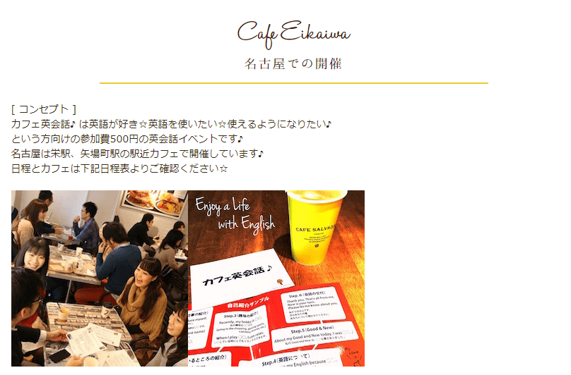 英会話cafe