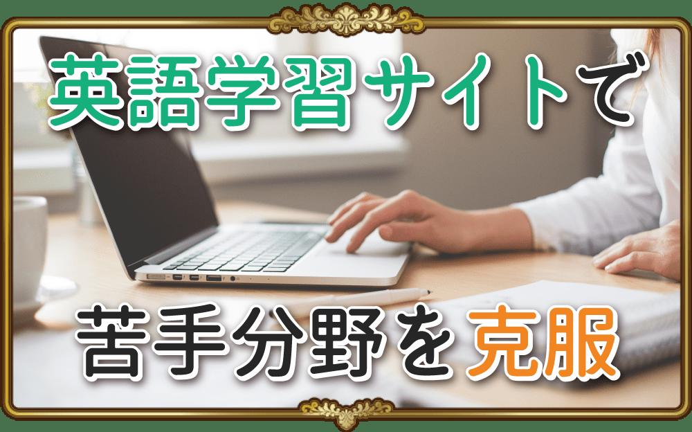 【無料あり】英語学習サイトで苦手分野を克服!おすすめサイトと活用法を紹介