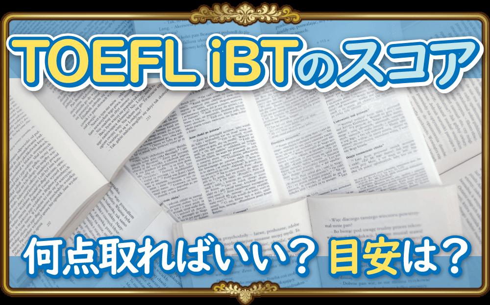 TOEFL iBTは何点取ればいい?スコアの目安を解説!