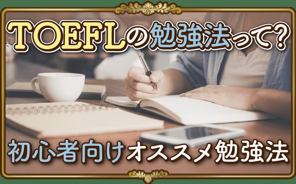 TOEFLの勉強法って?TOEFL初心者向けオススメ勉強法