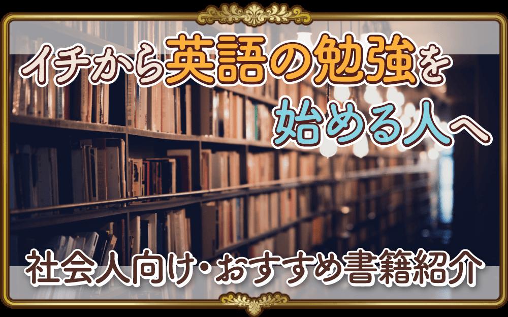 【社会人必見】イチから英語の勉強を始める人におすすめの本を紹介