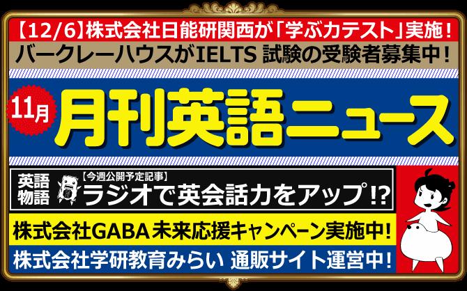 English News 11月1週/2020