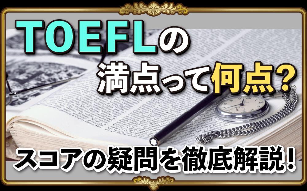 TOEFLの満点って何点?TOEFLスコアの疑問を徹底解説!