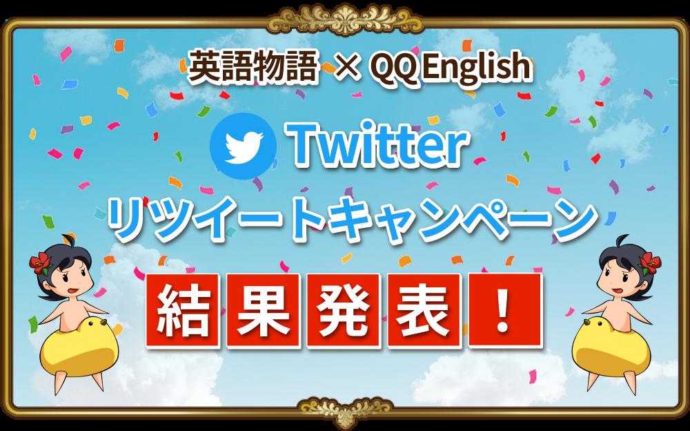 英語物語×QQ Englishリツイートキャンペーン結果発表!