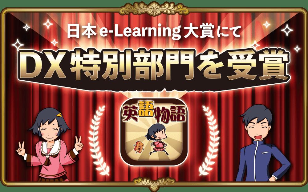 祝!英語物語が日本 e-Learning 大賞でDX特別部門を受賞しました!