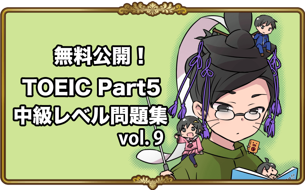 TOEIC Part5文法問題を無料開放!中級レベルVol .9