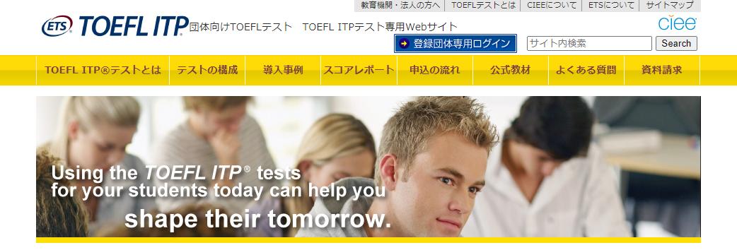 TOEFL ITPとは