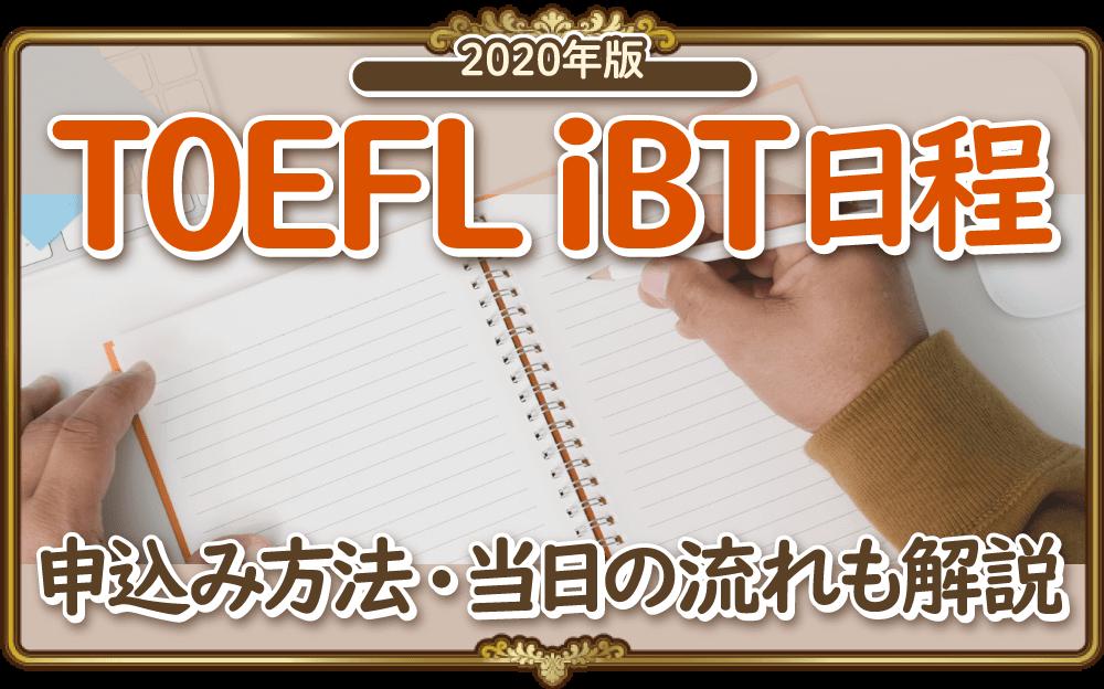 【2020年版】TOEFL iBT日程と申込み方法|当日の流れも解説