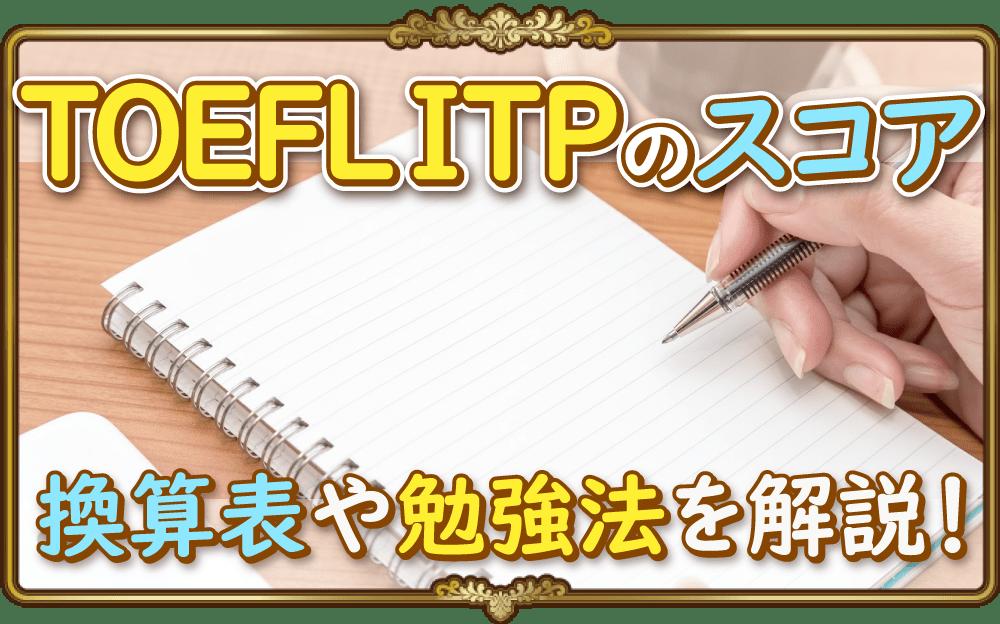 TOEFL ITPのスコアの目安は?換算表や勉強法を解説!
