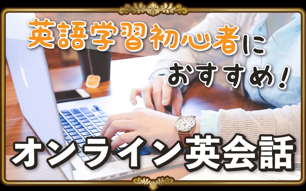 オンライン英会話は英語学習初心者におすすめ!英会話スクールとの違いも解説