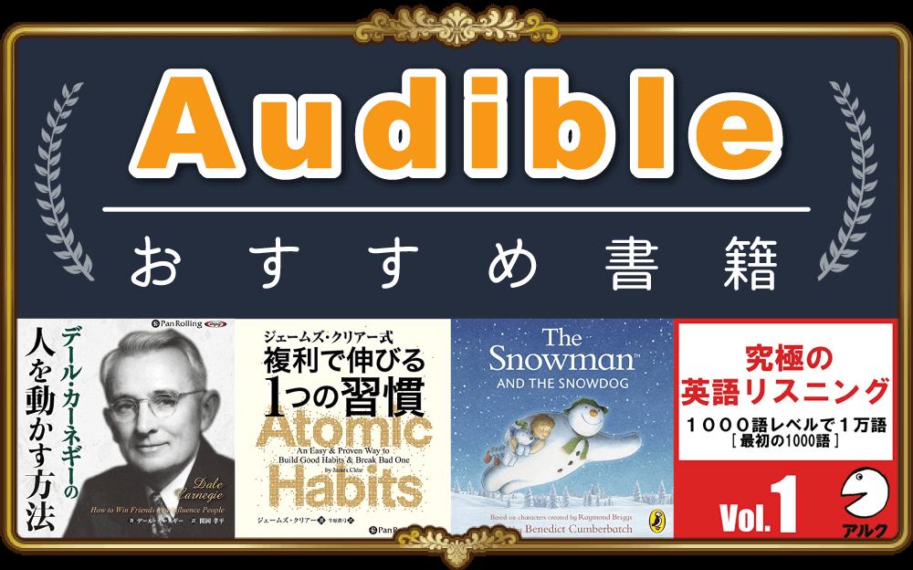 【英語物語おすすめ】無料でオーディブルを体験しよう!耳で聴きたいおすすめの本を紹介