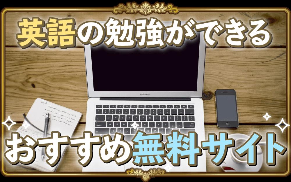 【初心者必見】英語の勉強におすすめな無料サイトを紹介!オンラインレッスンもお得に⁈