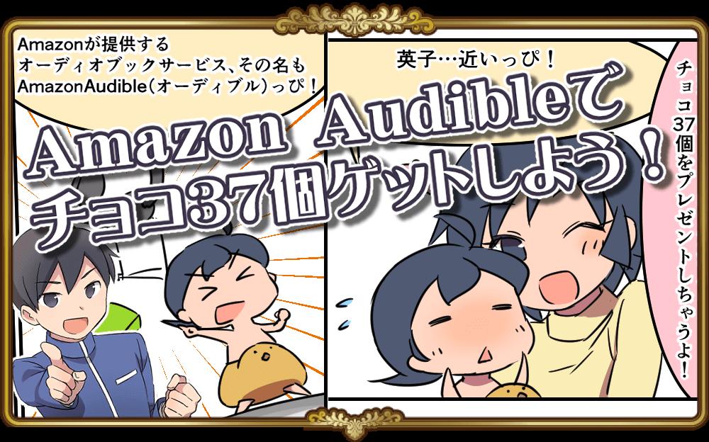 【 1/31まで】Amazon Audibleで英語物語おすすめの書籍を読んでチョコをゲットしよう!