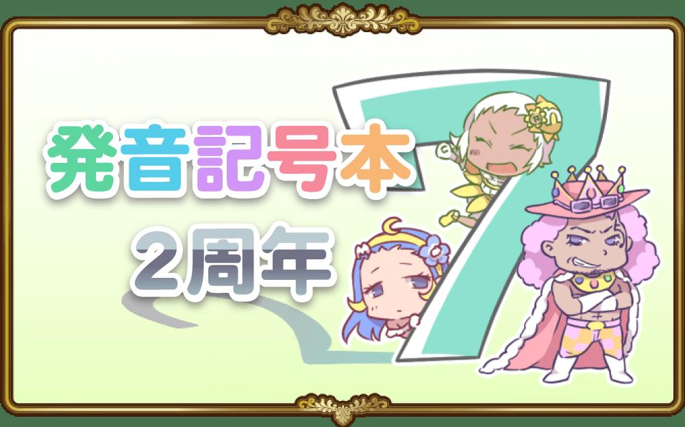 発音記号キャラ辞典2周年記念イベント開催!