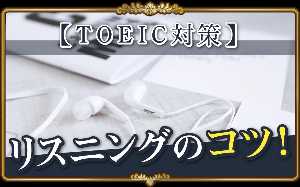 【TOEIC対策】英語のリスニングはコツさえ理解していれば簡単!? オススメのアプリや参考書も紹介!