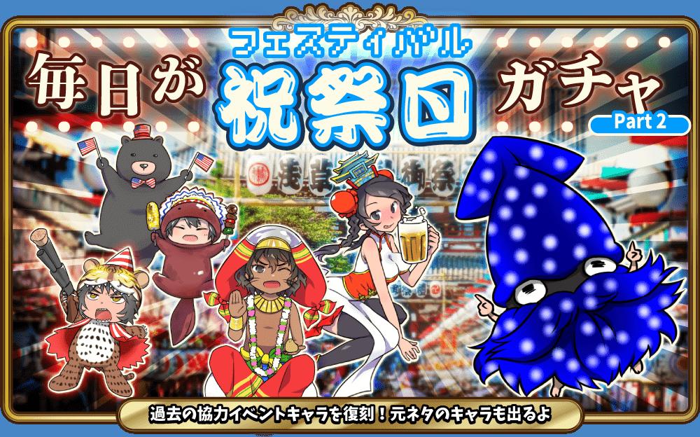毎日が祝祭日ガチャ第2弾開催!